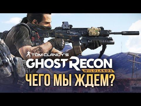 Tom Clancys Ghost Recon Wildlands: Single Player Gameplay Walkthrough Video