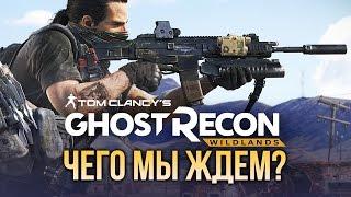 Tom Clancy's Ghost Recon Wildlands - Чего мы ждём? (Превью)