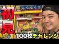 【メダルゲーム】リトルスラッガーで100枚チャレンジやってみた