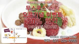 수원팔달구인계동맛집 무스쿠스 수원점