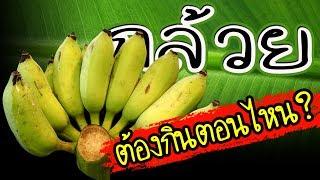 """กินผิดมาทั้งชีวิต..!!!  """"กล้วย"""" ต้องกินเวลาไหน ? ถึงได้ประโยชน์สูงสุด    Nava DIY"""