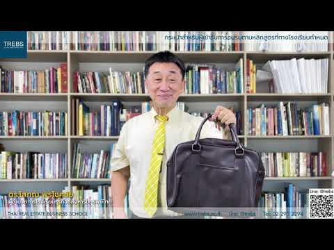 กระเป๋าสวยๆ ของโรงเรียนธุรกิจอสังหาริมทรัพย์ไทย