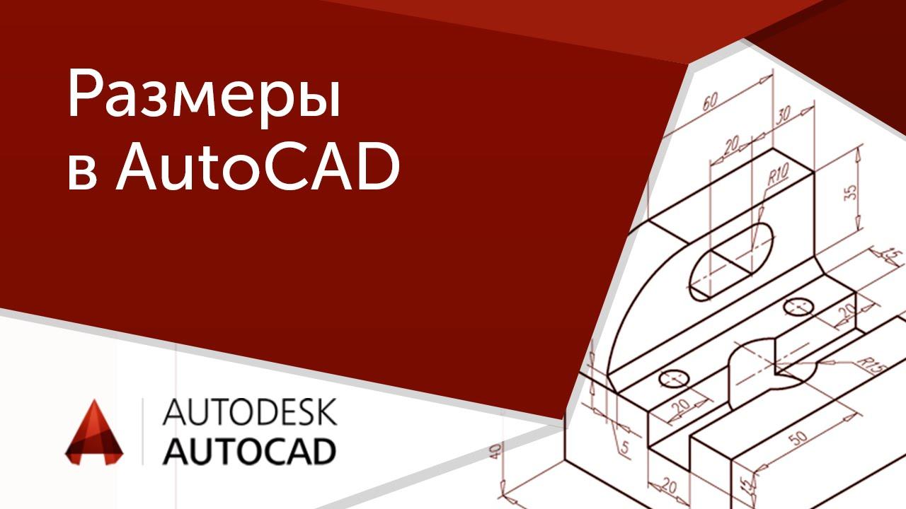 [AutoCAD для начинающих] Размеры в Автокад