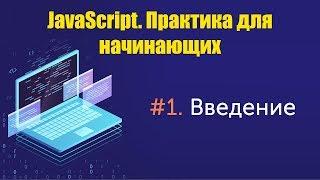 Урок 1. Javascript. Практика для начинающих. Введение
