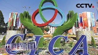 [中国新闻] 亚洲安全观引领亚信新征程   CCTV中文国际