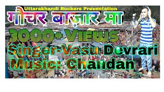 Latest Garhwali Song 2017| Aaye Gauchar Bajar Maa | Latest Uttarakhandi Song 2017