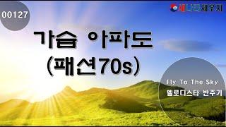 [새나라 노래방]127가슴아파도( 패션70)/Fly T…