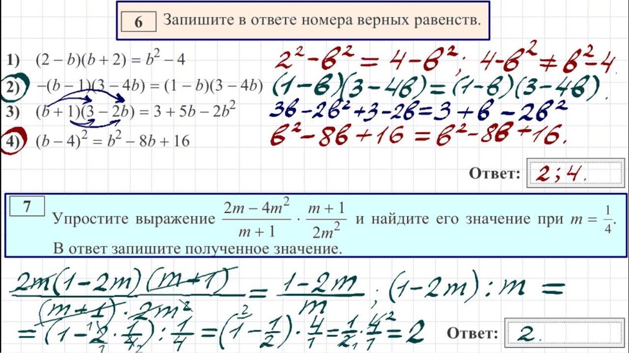 Www.statgrad.cde.ru математика 9 класс 4 вариант ответы