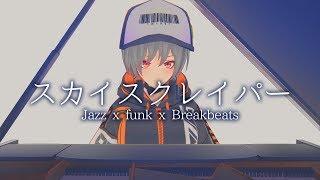 【Jazz x Funk x Breakbeats】スカイスクレイパー/ミディ【Official Music Video】