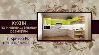 видео Каталог угловых кухонь — фото, цены. Купить недорогой угловой кухонный гарнитур в Барнауле