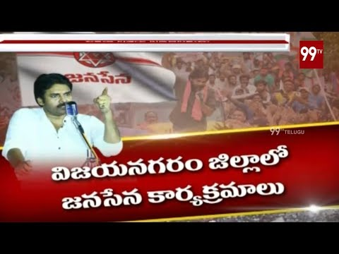 Special Story On Janasena Party Programs At Vizianagaram | Pawan Kalyan | #Janasena | 99TV Telugu
