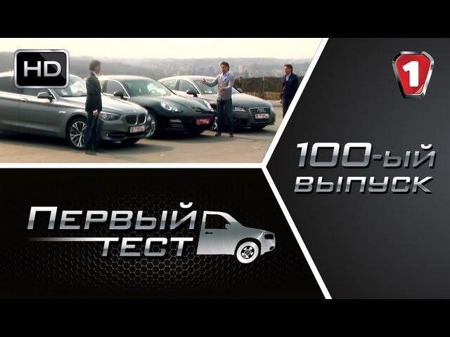 """100-ый Выпуск! Audi A7, BMW 5 Series GT, Porsche Panamera. """"Первый тест"""" (HD). (УКР)"""