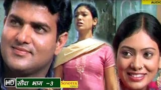 Sauda Part 3 || सौदा || Megha Mehar, Anil Ambawat || Hindi Full Movies