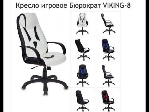 Обзор игрового геймерского кресла Бюрократ Viking-8