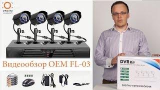 Обзор комплекта видеонаблюдения OEM FL-03(Ищите систему видеонаблюдения или готовый комплект камер видеонаблюдения? Посмотрите полный видеообзор..., 2014-06-09T07:50:40.000Z)