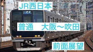 おおさか東線開業前! JR西日本 前面展望 普通 大阪〜吹田