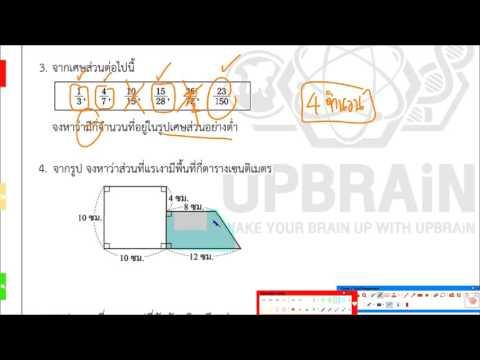 เฉลยข้อสอบ TEDET คณิตศาสตร์ ป.5 ปี 2558 (PART 1 ข้อ 1-12)