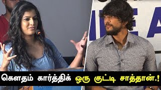 Gautham Karthick is a Kutty Sathaan – Varalaxmi Sarathkumar Funny Speech | Mr.Chandramouli