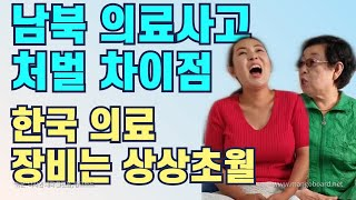 남북 의료사고 처벌 차이점/한국 의료 장비는 상상초월이다