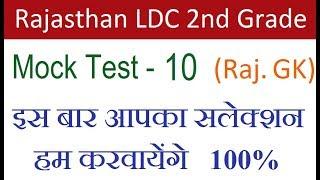 Rajasthan LDC 2nd Grade Exam 2018 Mock Test - 10, RSMSSB Rajasthan GK Model Paper Questions Test