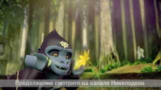 ЛЕГО ЧИМА - «Легенды Чимы» - Cезон 1 - Серия 3 ʺДух воинаʺ.