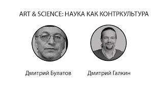 ART & SCIENCE:НАУКА КАК КОНТРКУЛЬТУРА