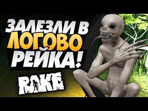 Rake Multiplayer - Залезли в Логово Рейка!