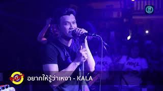 อยากให้รู้ว่าเหงา - Num KALA (Live In RINMA Phetkasem)