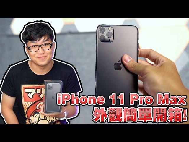 【Joeman】偷跑入手!iPhone 11 Pro Max 外觀簡單開箱!