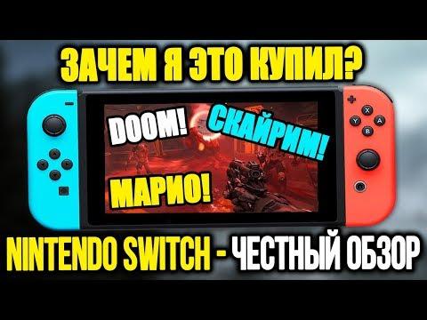 ЗАЧЕМ Я ЭТО КУПИЛ? Честный обзор Nintendo Switch