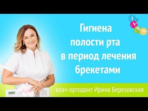 ✿Гигиена полости рта в период лечения брекетами