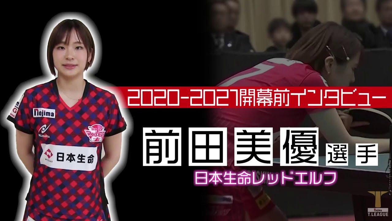 【卓球 Tリーグ公式】前田美優(日本生命レッドエルフ)2020-2021開幕前インタビュー