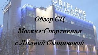 Экскурсия по СЦ ORIFLAME Москва-Спортивная<