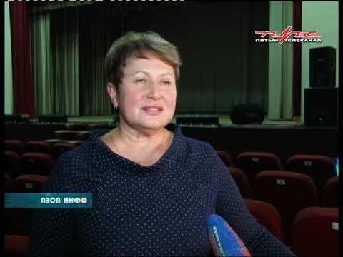 видео: 19 10 18 Азов Инфо