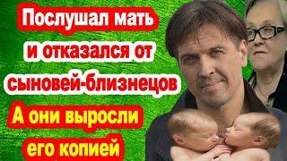 ДЕНИС МАТРОСОВ/Не признал родных детей,а теперь они сами от него отказались.Судьба сыновей-близнецов
