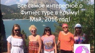 Отзыв Вилла Ди в Крыму май 2016