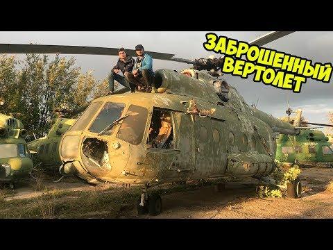Кладбище заброшенных самолетов и вертолетов
