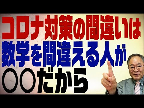 第230回 【数学は実生活で大切!】日本がコロナ対策を間違えるのは数学の出来ない人が足を引っ張るから!