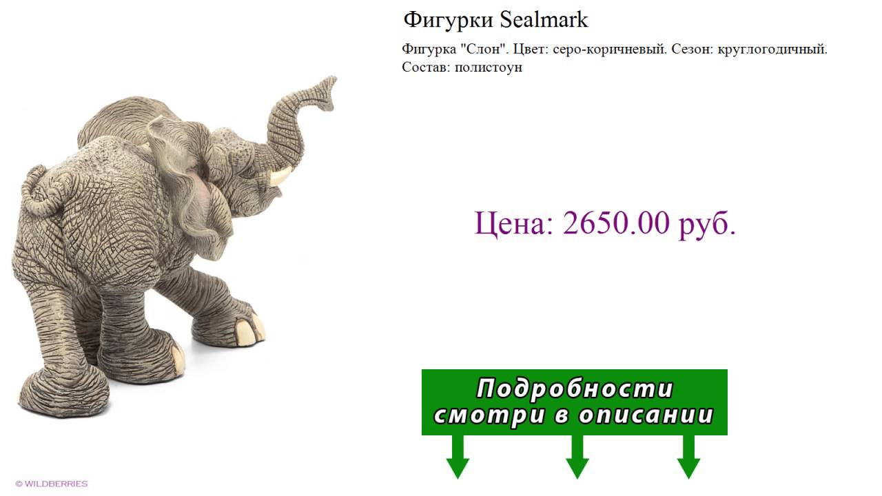 Sealmark Фигурка