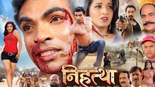 Download Nihattha - निहत्था - Bhojpuri Movie 2015 || Hot Monalisa || Latest Bhojpuri Full Film MP3 song and Music Video