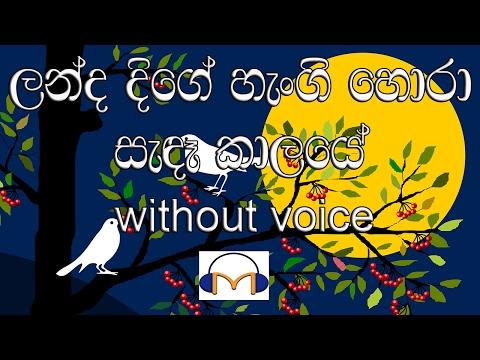 Landa Dige Hangi Hora karaoke (without voice) ලන්ද දිගේ හැංගි හොරා සැඳෑ කාලයේ