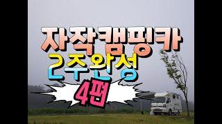 자작캠핑카/캠핑카개조/상부장,하부장개조/캠핑카침상제작/…