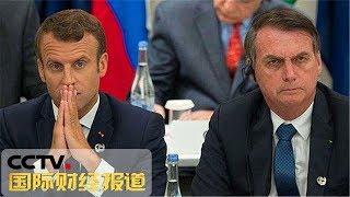 [国际财经报道]雨林在燃烧 巴西法国总统隔空对峙火力不减| CCTV财经