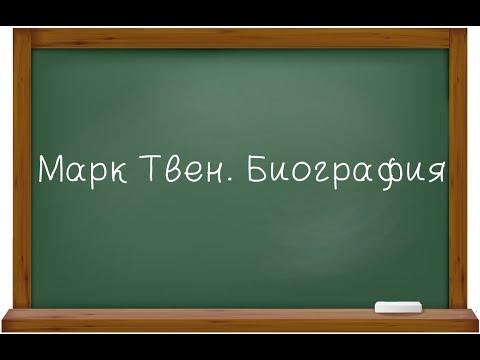 Марк Твен. Биография