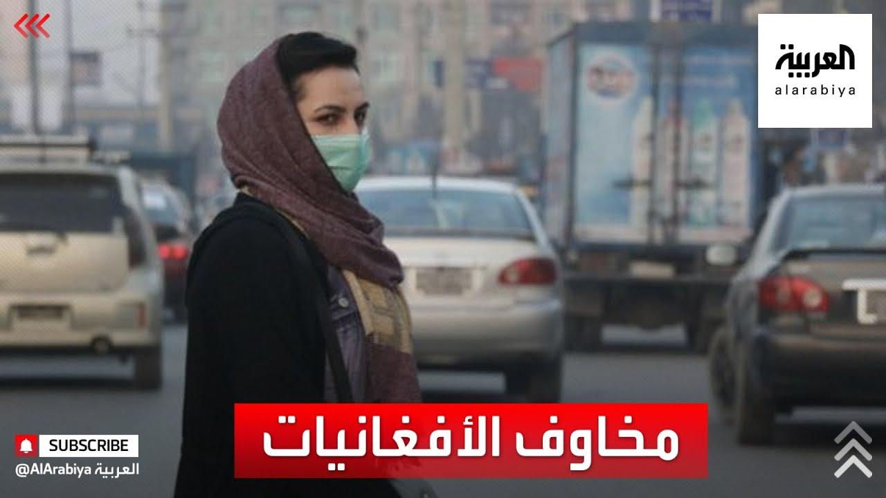 مخاوف تسيطر على المرأة الأفغانية بعد انسحاب أميركا  - 20:54-2021 / 5 / 16