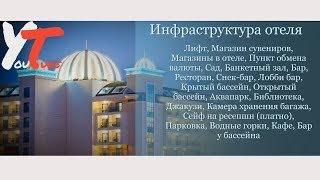 Туры в Luna Blanca Resort & Spa 5*, Сиде, Турция