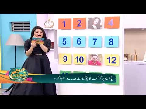 Wasim Akram | Subh Saverey Samaa Ke Saath | SAMAA TV | PROMO