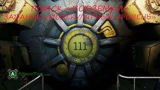 Fallout 4 - Задание Молекулярный уровень