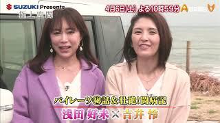 #412 浅田好未×吉井怜 HP 吉井怜 動画 8