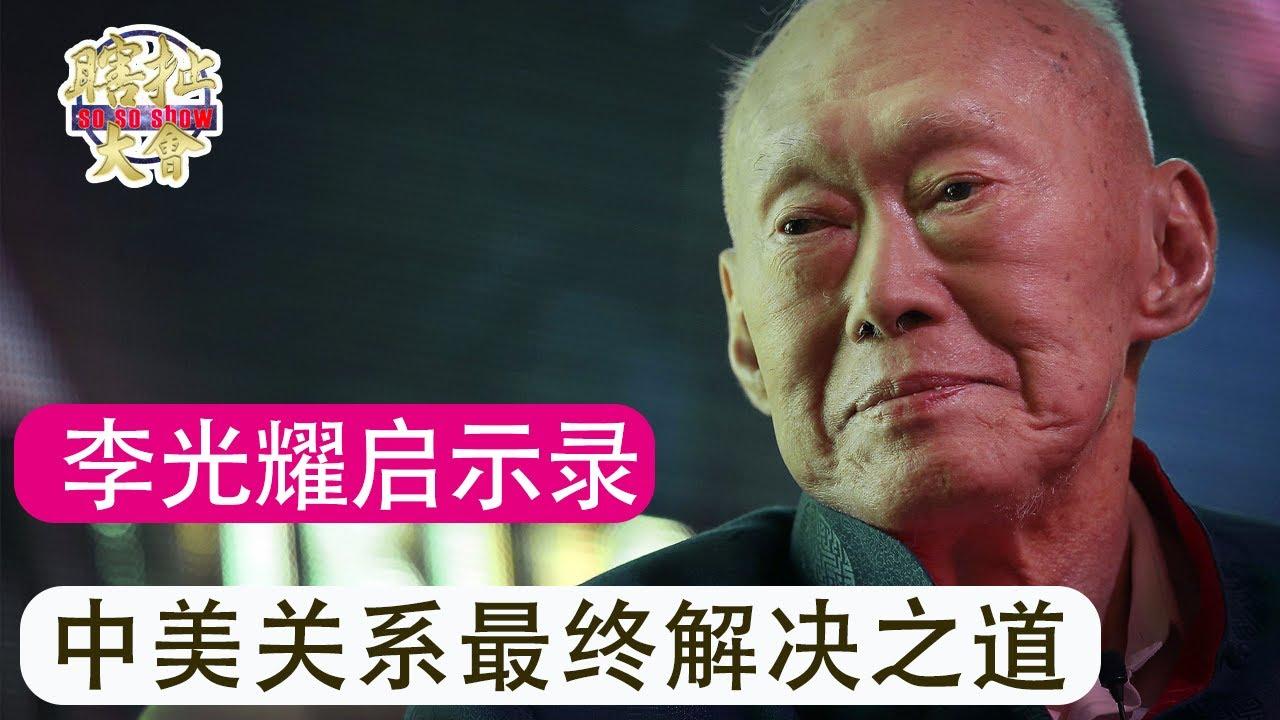 第0115期:李光耀启示录,中美关系的最终解决之道